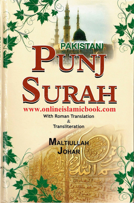 Pakistani Panj Surah with Roman Translation & Transliteration