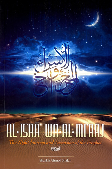 Al Isra Wa Al Miraj - The Night Journey and Ascension of the Prophet
