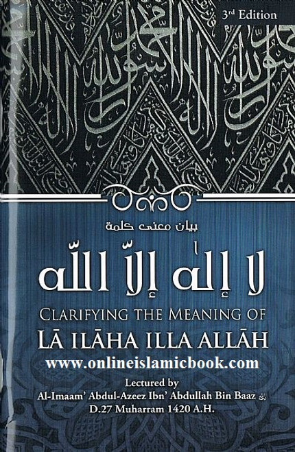 Clarifying the Meaning of La Ilaha Illa Allah