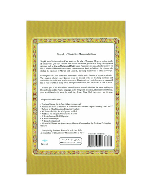 Noorani Qa'idah Full Color, Master Reading the Qur'an with Correct Pronunciation by (Shaykh Noor Mohammad ar-Ra'ee) Medium size,9780979461903,