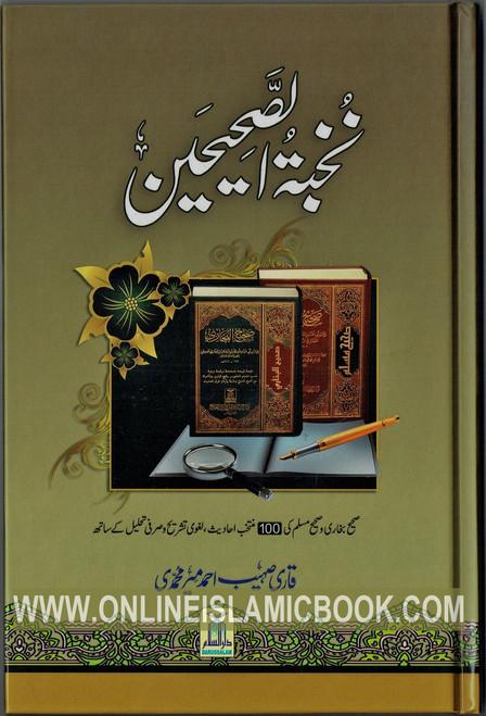 Urdu : Nukhbatul Sahiheen Urdu / نُخبتُه الصّحِیحَین اردو