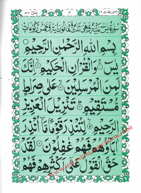 Pakistani Panj Surah (Urdu and Arabic)
