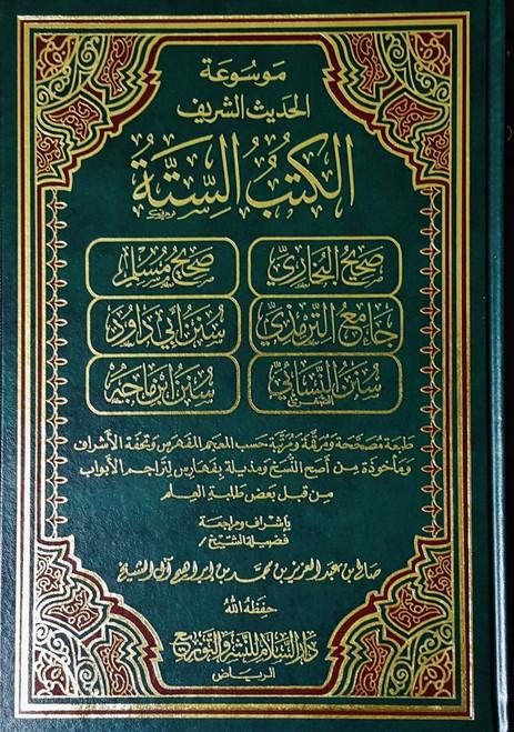 Al-Kutub Al-Sittah: 6 Sahih Hadith Books ARABIC IN 1 VOLUME