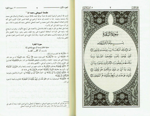 ARABIC : TAFSIR AL-JALALYN - SMALL SIZE