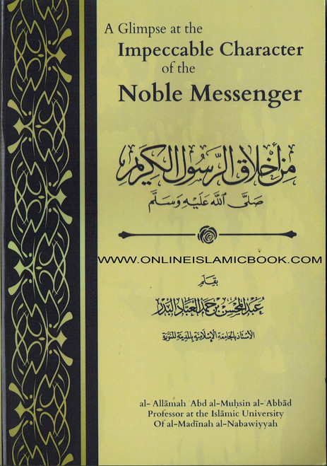 A Glimpse At the Impeccable Character of the Noble Messenger