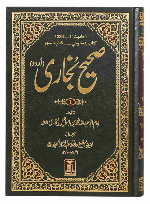 Urdu Sahih Bukhari 6 Volume Set
