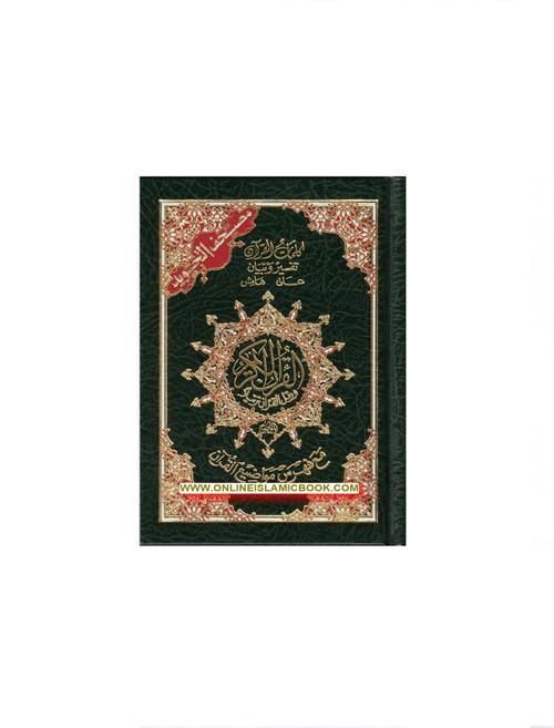 Tajweed Quran Small Size,Packet size, 5.5 x 4.0 x 1.3 inch