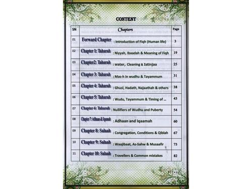 Fiqh al- Ibaadah (Children's Islamic Series Book 5)