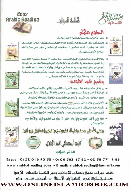 Mualimul Qiraat Arabiya Ma Qaida Baghdadiya (Mualimul Qiraat Arabiya)
