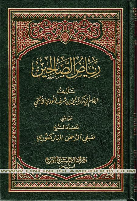 Riyad us-Saliheen Arabic Language,Medium Size,Darussalam Publications