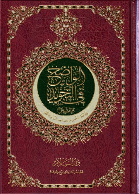 The Obvious Tajweed Qur'an Large Size,AL-Wadih Fi-Tajwid,Mushaf al wadih,Mushaf Al wazeh,