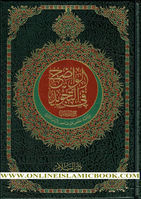 The Obvious Tajweed Qur'an Large Size,AL-Wadih Fi-Tajwid,Mushaf al wadih,Mushaf Al wazeh,