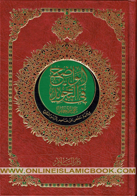 The Obvious Tajweed Qur'an Medium Size, AL-Wadih Fi-Tajwid