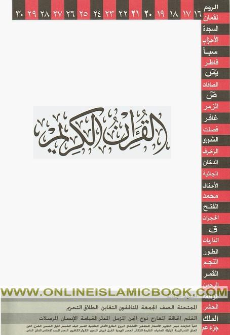Qur'an Al Nur Al Mobeen With Tafsir Small