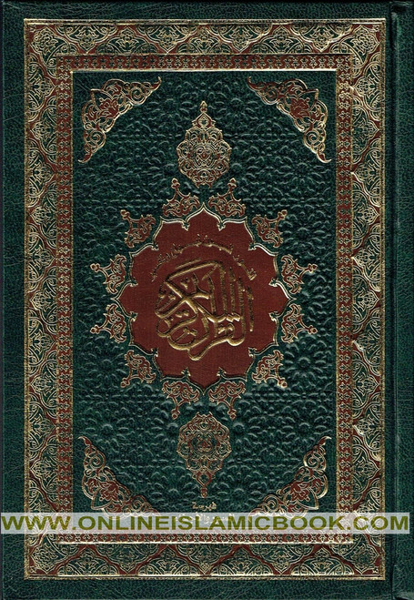 Qur'an Al Nur Al Mobeen With Tafsir Large