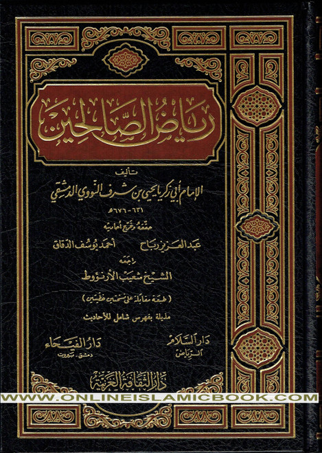 Riyad us-Saliheen Arabic Language,Large Size,Darussalam Publications