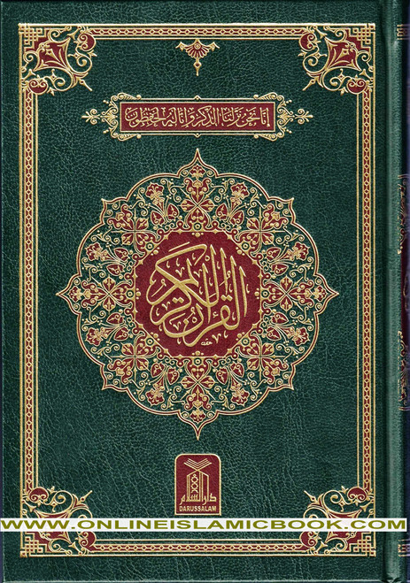The Quran Arabic Only , 16 Lines Pakistani / Indian/ Persian Script For Huffaz (Size 7.9 x 5.6 Inch) (Ref 7A) Cream Paper
