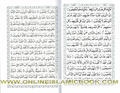The Quran (Arabic Only - 13 Lines) 8.8 x 6.0 Inch