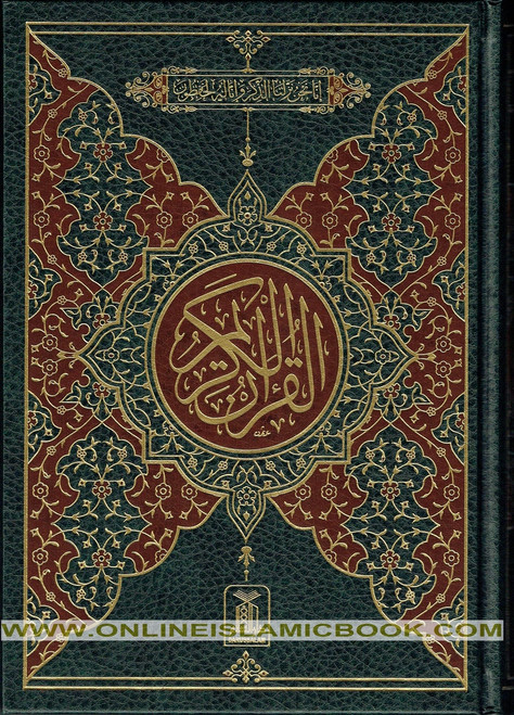 The Quran (Arabic Only - 13 Lines) 9.8 x 7.0 Inch (Pakistani / indian/ Persian Script )