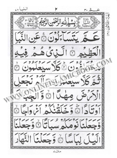 Juzz Amma (Black large words) Persian ,Pakistani ,Indian Script,Ref 230,9789696720164,