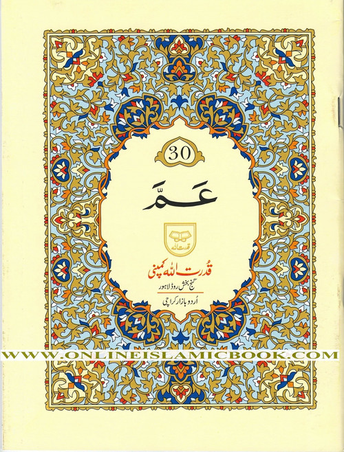 Juzz Amma (Black large words) Persian ,Pakistani ,Indian Script,Ref 230,9789696720164,