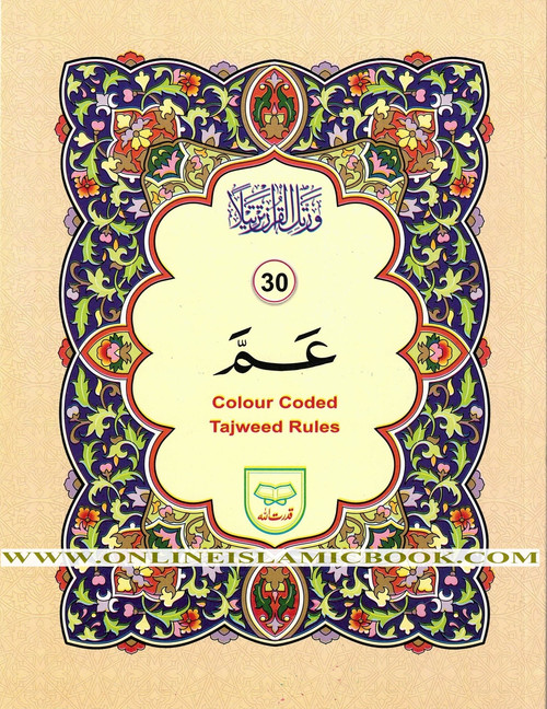 Juzz Amma with  Colour Coded Tajweed Rules :  Persian ,Pakistani ,Indian Script,Ref 430,9789696720218,