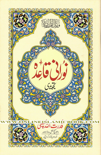 Noorani Qaaidah with Urdu and English Notes (Tajweedi),Ref 270