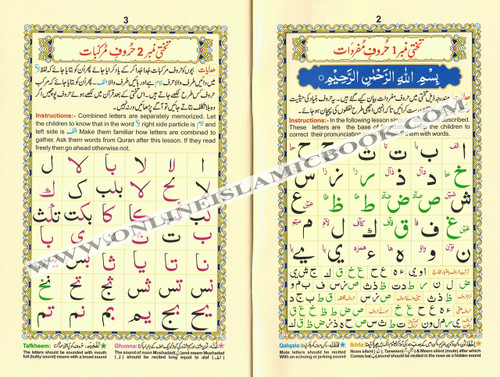Noorani Qaaidah with Urdu and English Notes (Tajweedi),Ref 270
