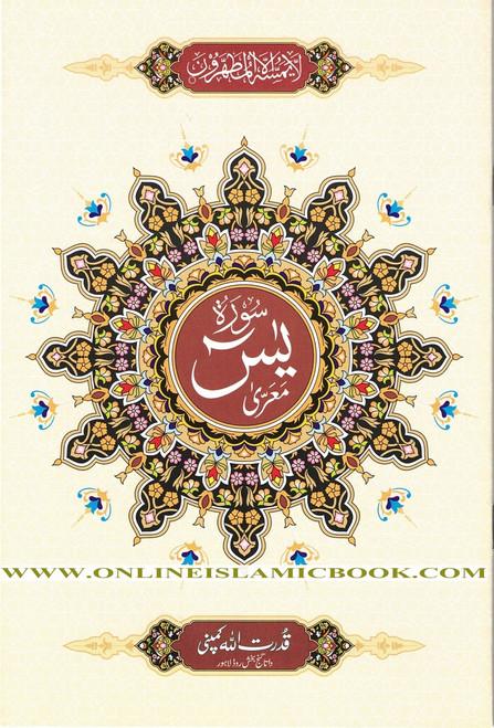 Sura Yaseen small Size Persian ,Pakistani ,Indian Script,Ref 325