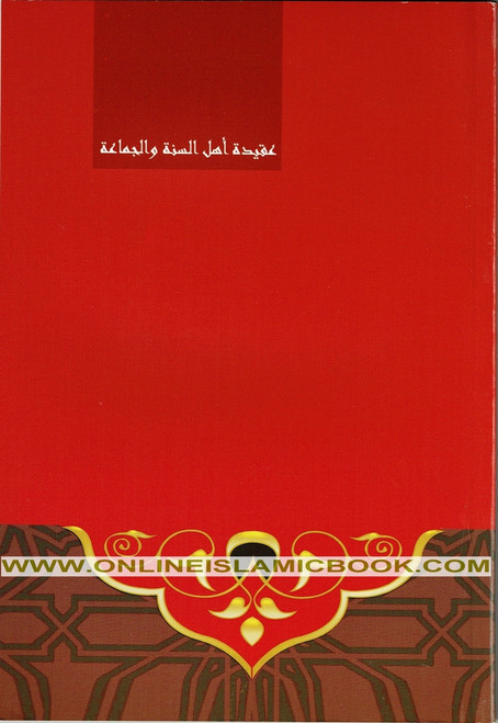 Creed Of The Ahlus-Sunnah Wal-Jamaaah