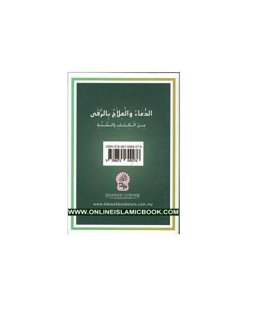 Invocations Ar-Ruqiya