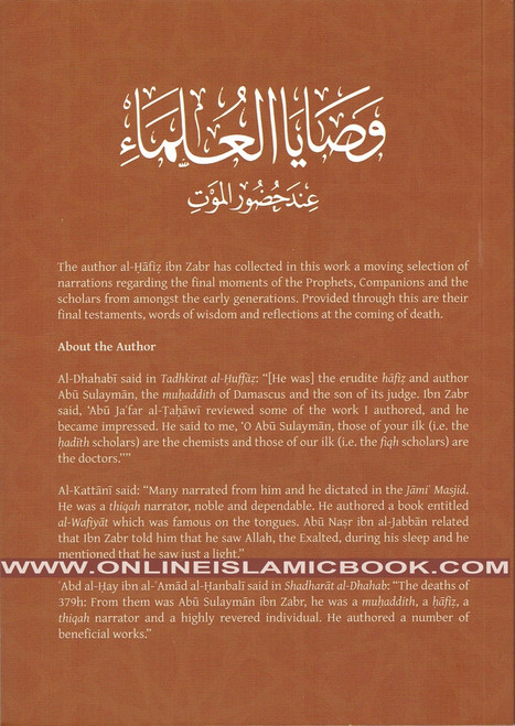 The Final Words of the Scholars at The Onset of Death