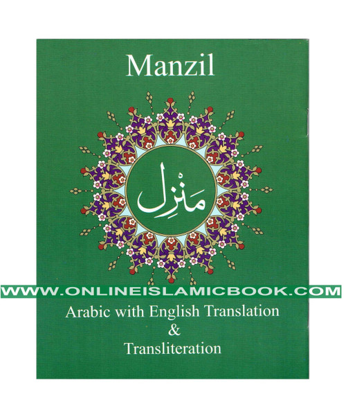 Manzil ( Arabic With English Translation & Transliteration)