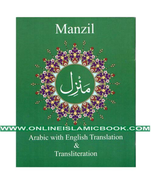 Manzil ( Arabic With English Translation & Transliteration)