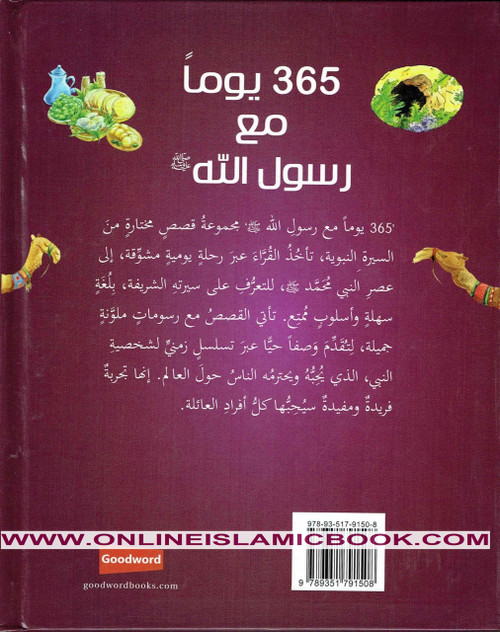 365 Prophet Muhammad Stories (Arabic)