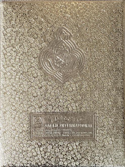 Quran kareem With Zipper Large Fonts  Arabic only, 11 lines (Pakistani/Persian/Indian Script )