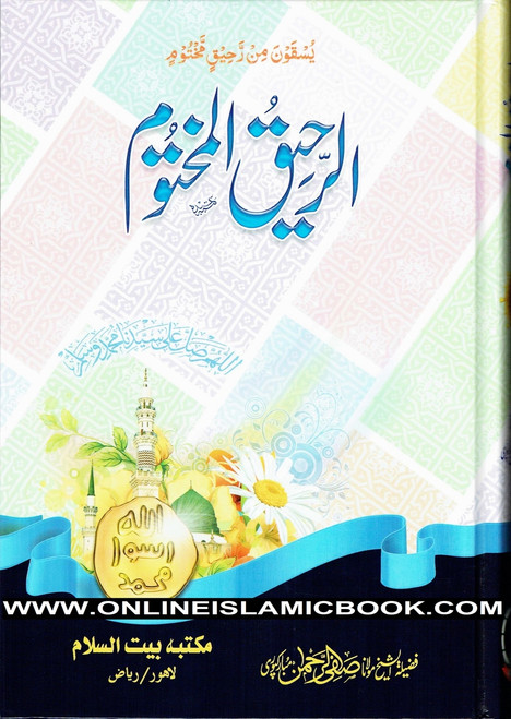 Al Raheeq Ul Mukhtoom , Sealed nectar Urdu language