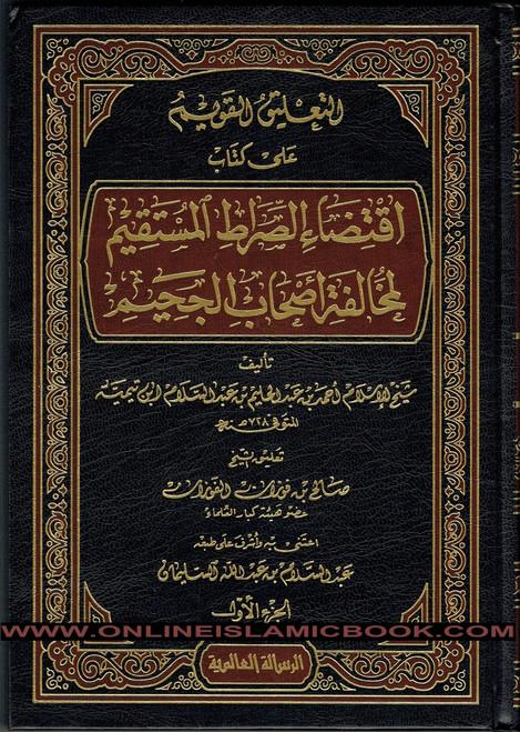 At-Taliq Al-Qawim Ala Kitab Iqtida Sirat Al-Mustaqim