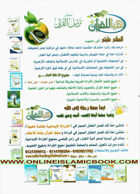 Ahkam Tarteel Al Quran/Rules of Reciting The Quran Series 2