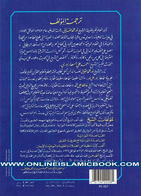 Al-Qaidah An-Noraniah