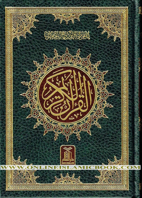 The Quran Arabic Only , 16 Lines Pakistani / Indian/ Persian Script (Size 7.9 x 5.6 Inch) (Ref 7R)