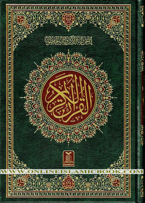 The Quran Arabic Only , 16 Lines Pakistani / Indian/ Persian Script For Huffaz (Size 9.7 x 6.8 Inch) (Ref 8)