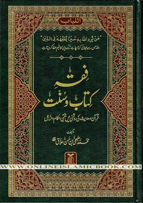 Fiqha Kitaab-O-Sunnat ( Urdu Language)