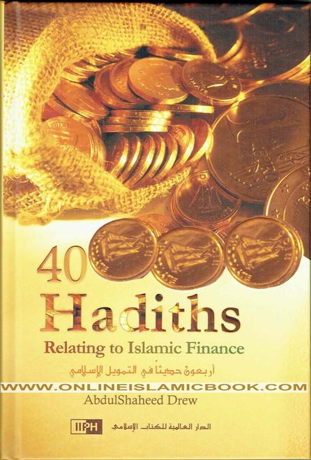 40 Hadiths Relating to Islamic Finance