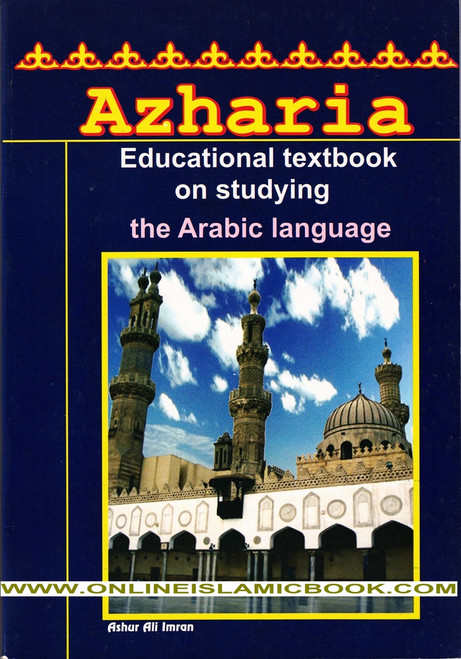 Azharia Educational Textbooks