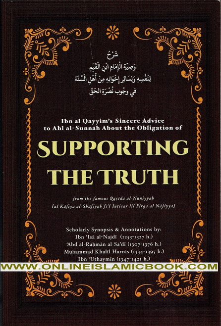 Supporting the Truth: Ibn al Qayyim's Advice to Ahlus-Sunnah