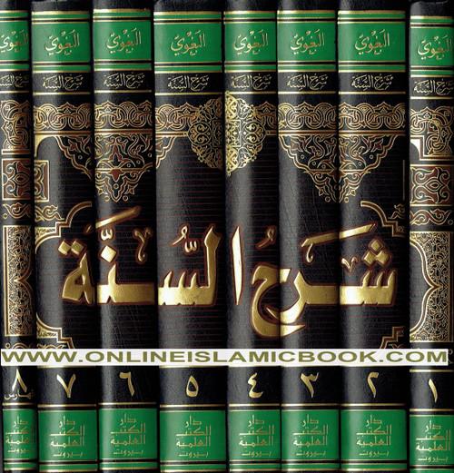 Arabic : Sharah As Sunnah ( 8 Volume set)