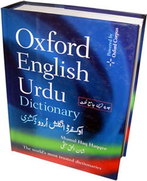 Oxford English Urdu Dictionary By Shanul Haq Haqqee