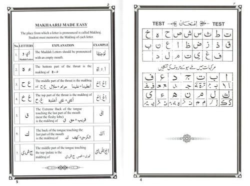 Noorani Tarteel Or Noorani Qaaidah with Urdu and English Notes