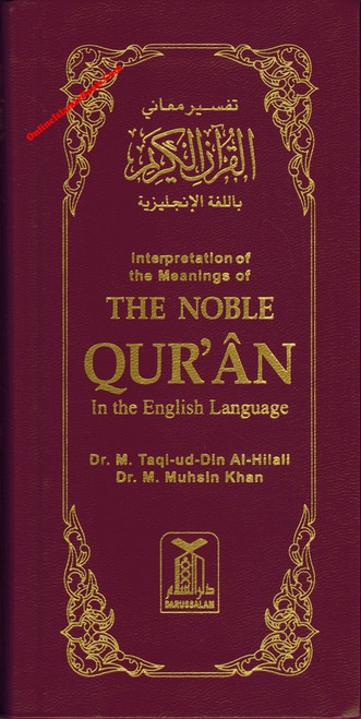 Noble Quran English Only (Tall Size)